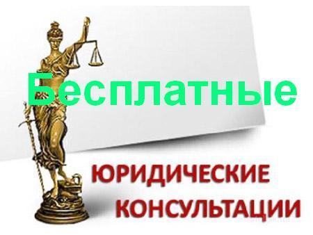 Юридические консультации в Новороссийске