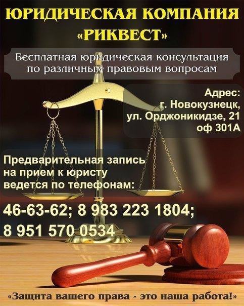 Юрист Новороссийск